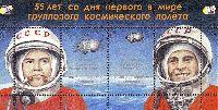 """Первый групповой космический полет, А. Николаев и П. Попович, блок из 2м; """"Р"""" х 2"""