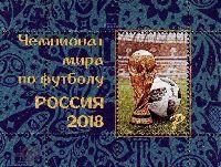 """Чемпионат Мира по футболу, Россия'18, блок; """"Р"""""""