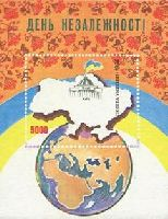 День независимости, блок; 5000 Крб