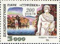 Софиевский парк, 1м; 5000 Крб