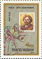 Художник И.Репин, 1м; 4000 Крб
