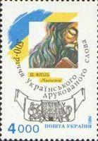 500-летие первого печатного издания, 1м; 4000 Крб