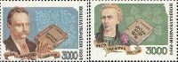 Писатели Л.Украинка и И.Франко, 2м; 3000 Крб. x 2