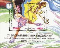 Победители ОИ в Лиллехаммере'94, блок из 2м; 40000, 50000 Крб