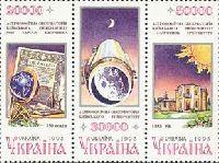 Киевская астрономическая обсерватория, 3м; 20000, 30000, 50000 Крб