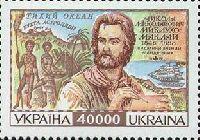 Путешественник Н.Миклухо-Маклай, 1 выпуск, 1м; 40000 Крб