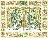 ЕВРОПА'97, 1-й выпуск, блок; 40 коп x 2
