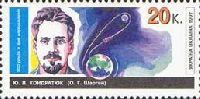 Космос, Ученый Ю.Кондратюк, 1м; 20 коп