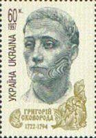 Философ Г.Сковорода, 1м; 60 коп