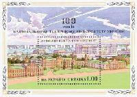 Киевский политехнический институт, блок; 1.0 Гр