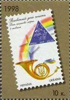 Всемирный день почтовой марки, 1м; 10 коп