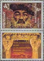 Кинорежиссер С.Параджанов, 1м + купон; 40 коп
