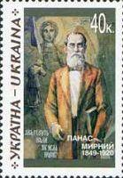 Писатель П.Мырный, 1м; 40 коп