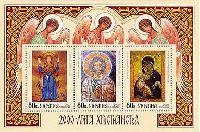 Совместный выпуск Украина-Белоруссия-Россия, 2000-летие Христианства, Иконы, блок из 3м; 80 коп х 3