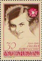 Певица O.Петрусенко, 1м; 30 коп