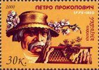 Пчеловодство, П.Прокопович, 1м; 30 коп