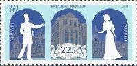 225 лет киевскому почтампту, 1м; 30 коп