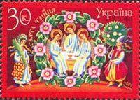 Праздник Святой Троицы, 1м; 30 коп