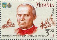 Визит Папы Иоанна Павла II на Украину, 1м; 3.0 Гр