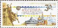 Украинская филателистическая выставка в Днепропетровске, 1м; 30 коп
