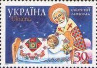 День святого Николая, 1м; 30 коп