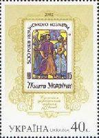 10-летие современной украинской марки, 1м; 40 коп