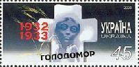 Голодомор на Украине в 1933 г, 1м; 45 коп