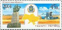 Регионы Украины, Херсонская область, 1м; 45 коп