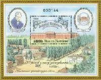 170 лет Киевскому Университету, надпечатка на № 037, блок; 2.61 Гр
