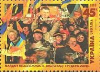 Инаугурация Президента Украины, 1м; 45 коп
