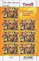 Инаугурация Президента Украины, 1-й выпуск, М/Л из 7м и купона; 45 коп х 7