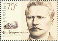 Писатель Д.Яворницкий, 1м; 70 коп