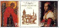 Львовская картинная галерея, специальный выпуск, 2м + купон в сцепке; 70 коп x 2