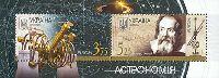 ЕВРОПА'09. Астрономия, М/Л из 2м; 3.75, 5.25 Гр
