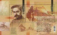 Писатель и художник Тарас Шевченко, блок из 2м; 1.50, 2.0 Гр
