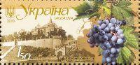 Виноделие Украины, 1м; 1.50 Гр