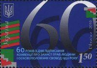 60 лет Конвенции о защите прав Человека, 1.50 Гр