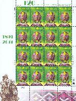Украинская диаспора в Бразилии, М/Л из 16м; 2.20 Гр x 16