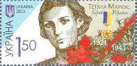 Героиня Великой Отечественной войны Т. Маркус, 1м; 1.50 Гр