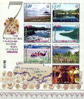 7 природных чудес Украины, блок из 7м; 2.20 Гр х 7