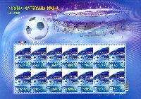 """Собственная марка, """"EURO'2012, Харьков"""", М/Л из 14м и 14 купонов; """"V"""" х 14"""