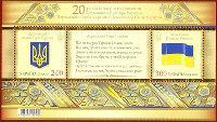 Флаг и Герб Украины, блок из 2м; 2.0, 3.0 Гр