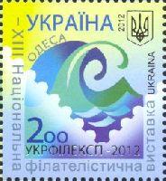 Украинская филателистическая выставка в Одессе, 1м; 2.0 Гр