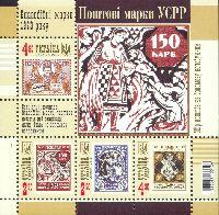 90-летие маркам Советской Украины, блок из 4м и купона; 2.0, 2.50, 4.20, 4.80 Гр