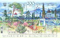 Никитский ботанический сад, блок из 4м; 2.0, 2.0, 2.50, 5.30 Гр