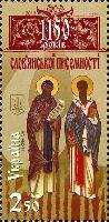 1150 лет создания славянской письменности, 1м; 2.50 Гр