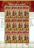 1150 лет создания славянской письменности, М/Л из 12м; 2.50 Гр x 12