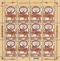 Региональное содружество связи, М/Л из 12м; 2.0 Гр х 12