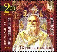 Митрополит В. Липкивский, 1м; 2.0 Гр