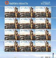 Одесса, М/Л из 12м; 2.0 Гр x 12